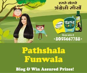 Pathshala Funwala