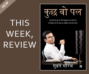 Review Kuch Woh Pal, Collection of Hindi Poems